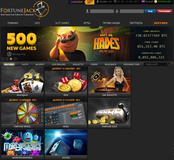fortune jack казино вход