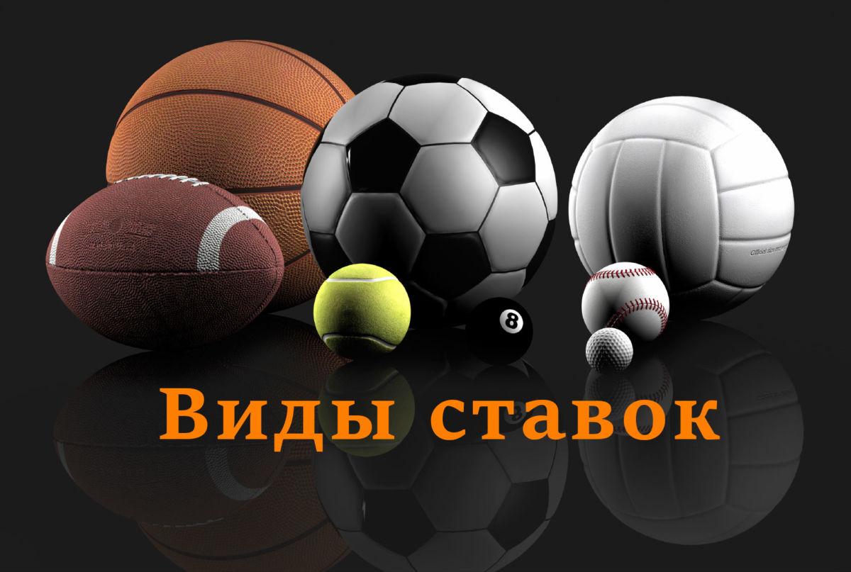 Виды ставок на спорт [PUNIQRANDLINE-(au-dating-names.txt) 32
