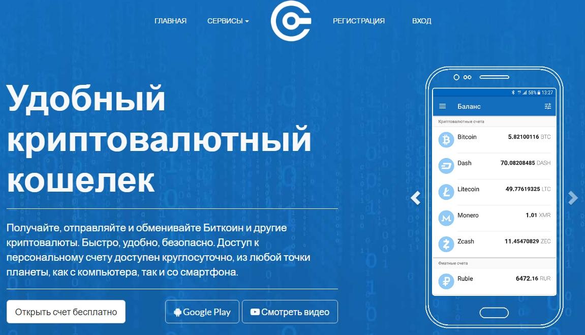 Cryptonator-site