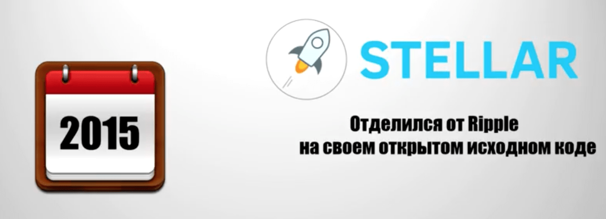 chto-takoe-stellar-xlm1-bitbetnews