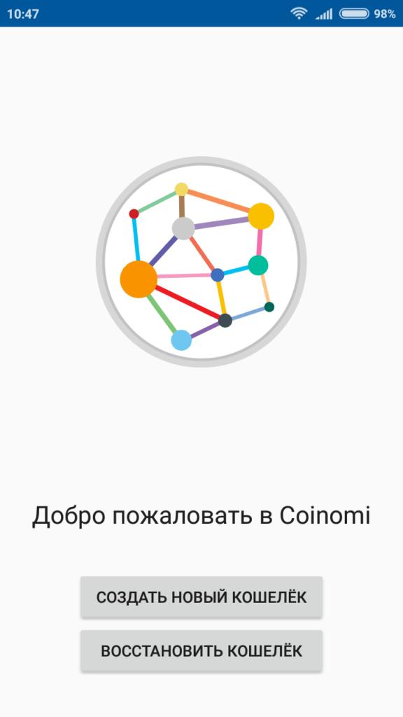 coinnomi_registraziya
