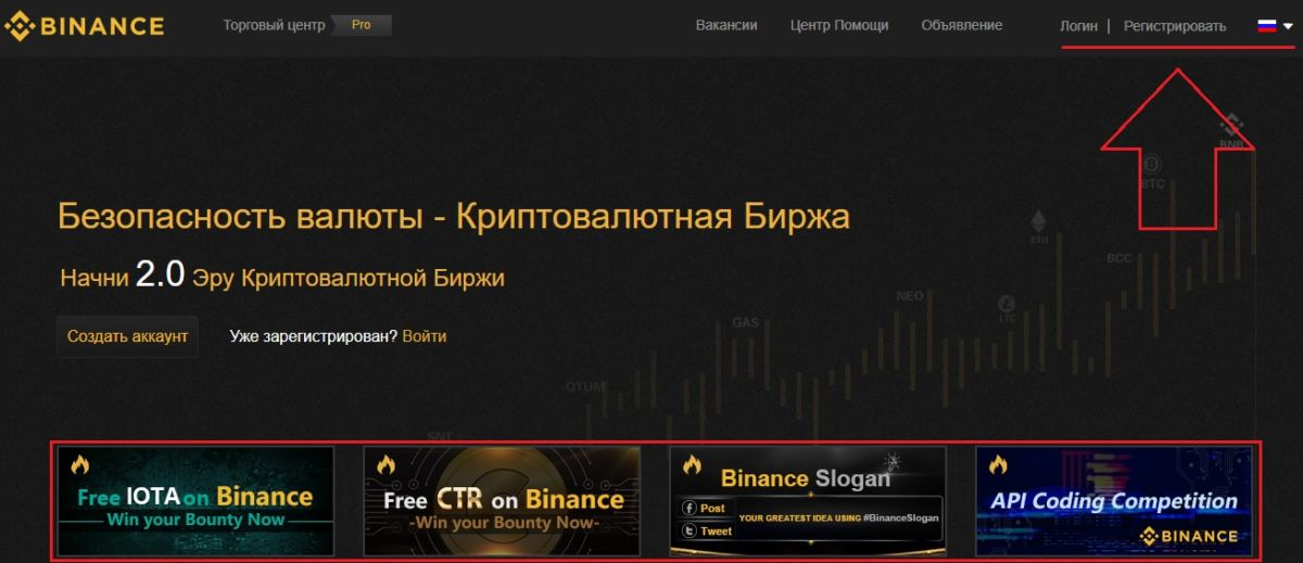 binance_birzha