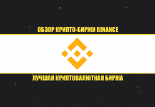 birzha-binance-obzor-2018