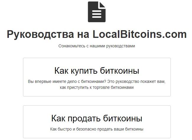 localbitcoins6