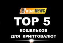 top_5_koshelkov_dlya_kriptovalyut