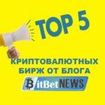 top_5_kriptovalyutnih_birzh