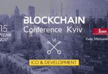 blockchain_conference_kiev