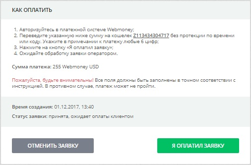 kak_kupit_bitcoin_bitbetnews3