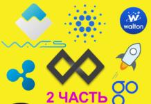 2_perspektivniye_kriptovalyuti_2018