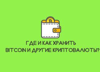 gde_i_kak_hranit_bitcoin
