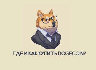 gde_i_kak_kupit_dogecoin