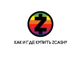 gde_i_kak_kupit_zcash