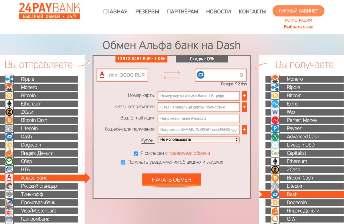 how-to-buy-dash-bitbetnews