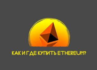 kak_i_gde_kupit_ethreum