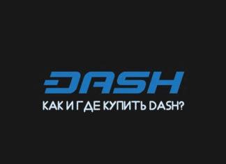 kak_kupit_kriptovalyutu_dash