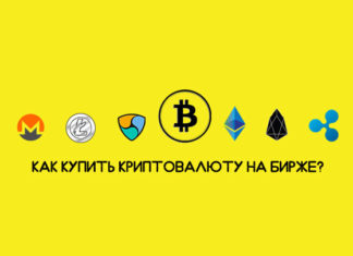 kak_kupit_kriptovalyutu_na-birzhe