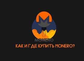 kriptovalyuta_monero_gde_kupit