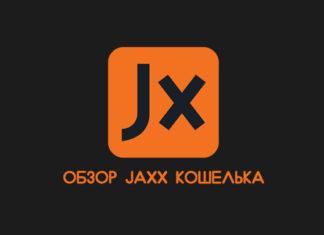 obzor_jaxx_kowelka