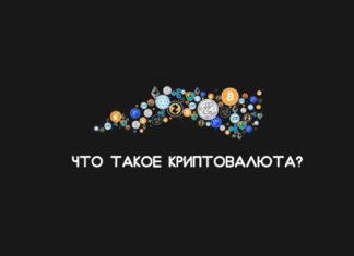 shto_takoe_kriptovalyuta