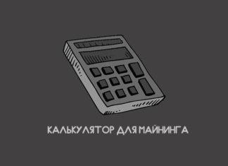 kalkulyator_dlya_maininga