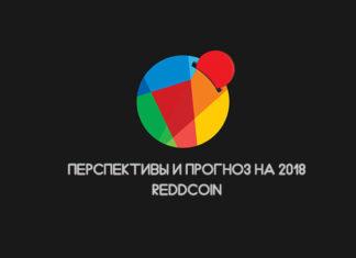 kriptovalyuta_reddcoin_perspectivi_2018