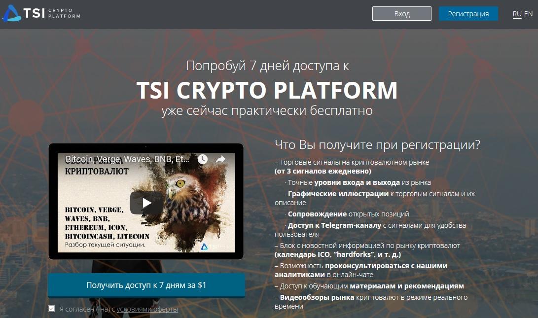 tsi_crypto_platform (1)