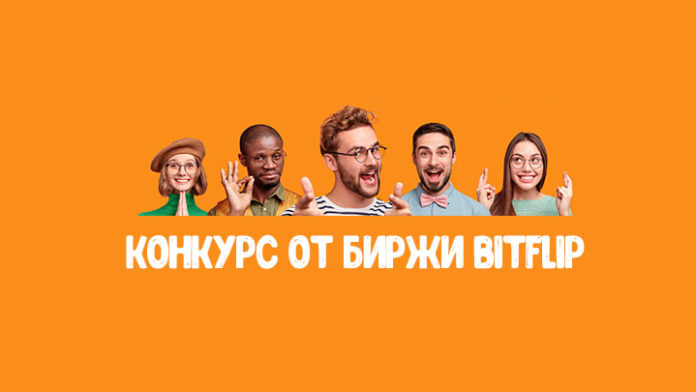 konkurs_ot_birzhi_bitflip