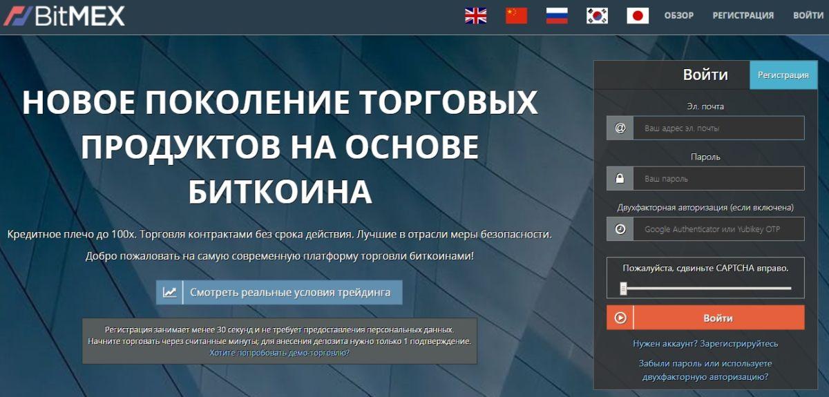 obzor_birzhi_bitmex_bitbetnews