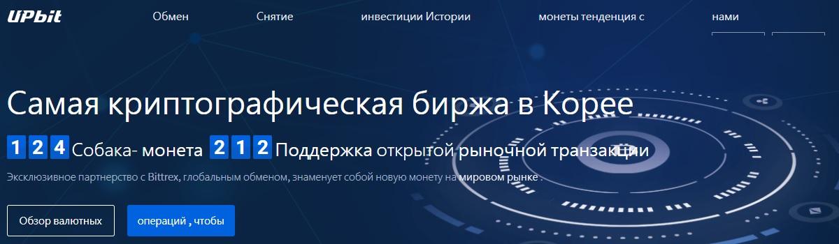obzor_birzhi_upbit_bitbetnews