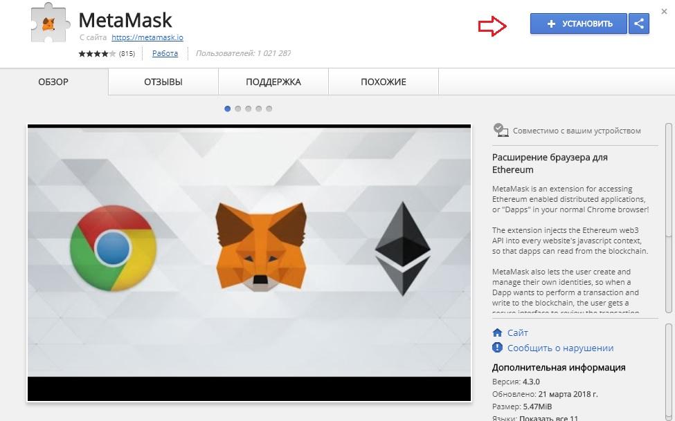 obzor_koshelka_metamask1_bitbetnews