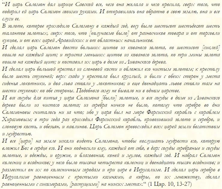 pismo_iz_buduschego_vethiy_zavet_bitbetnews