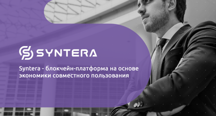 syntera_blockchain-platforma
