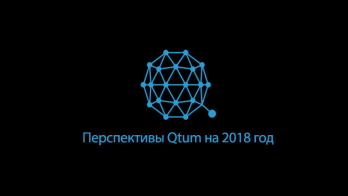 kriptovalyuta-qtum-ee-perspektivi-prognoz-na-2018