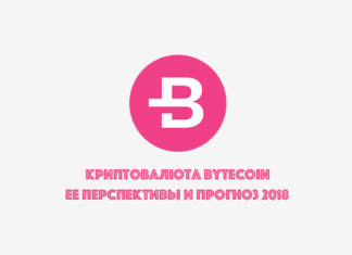 perspektivi-i-prognoz-kriptovalyuti-bcn-2018