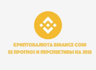 perspektivi-i-prognoz-kriptovalyuti-binancecoin