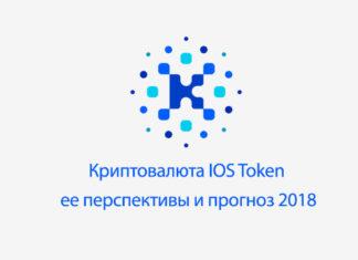 perspektivi-i-prognoz-kriptovalyuti-kin-2018