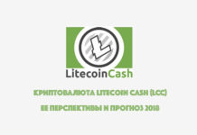 perspektivi-i-prognoz-kriptovalyuti-litecoincash