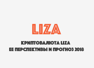 perspektivi-i-prognoz-kriptovalyuti-liza