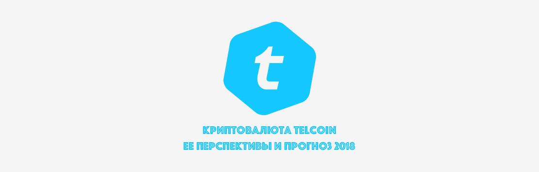 perspektivi-i-prognoz-kriptovalyuti-telcoin