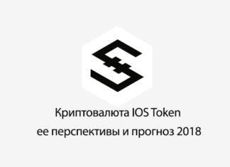 perspektivy-i-prognoz-kriptovalyuti-iostoken-2018