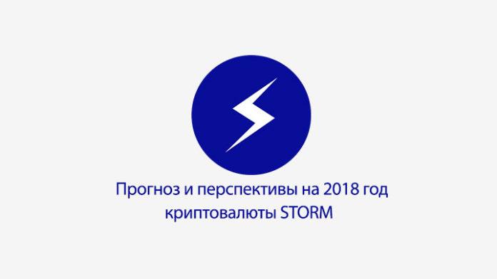 perspektivy-i-prognoz-kriptovalyuti-storm-2018
