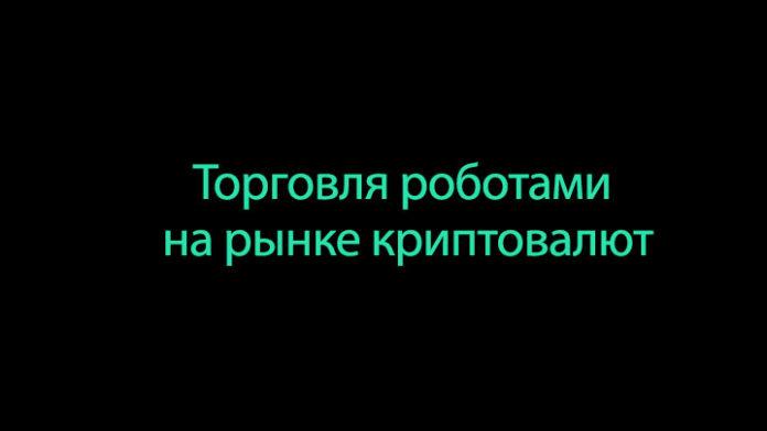 torgovlya-robotami-na-rinke-kriptovalyut