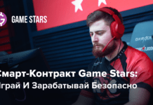 smart-kontract-game-stars-igray-i-zarabaivay-bezopasno