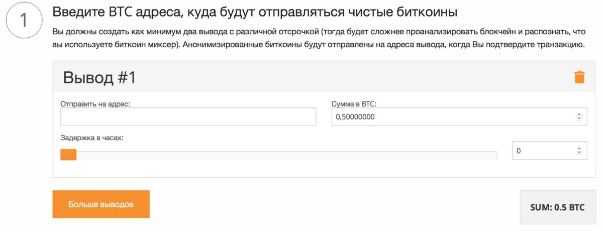 otpravka-btc-anonimno-bitbetnews