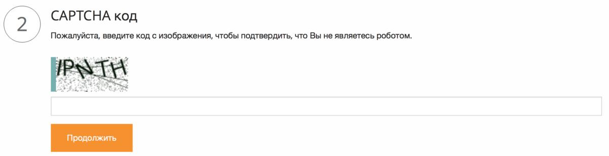 otpravka-btc-anonimno2-bitbetnews