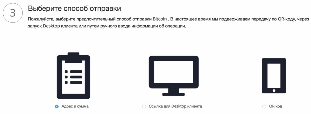 otpravka-btc-anonimno3-bitbetnews