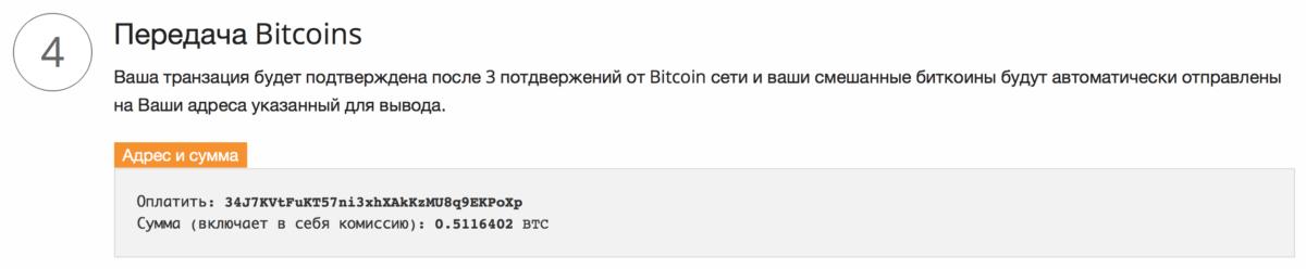 otpravka-btc-anonimno4-bitbetnews