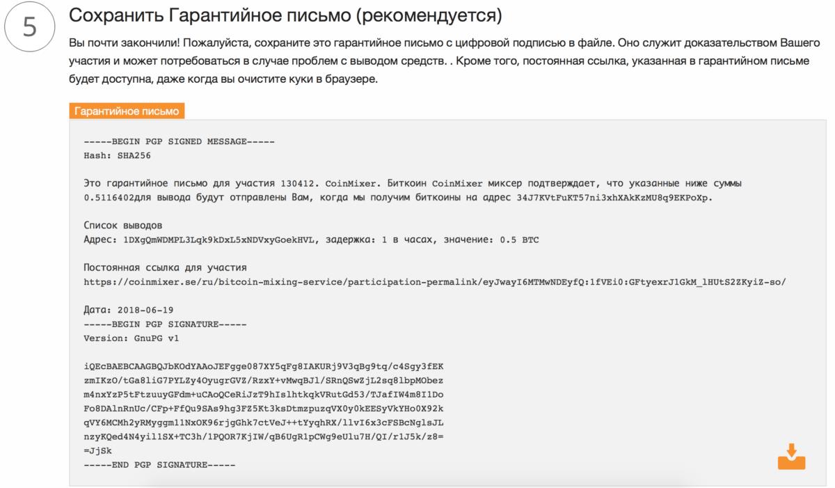 otpravka-btc-anonimno5-bitbetnews