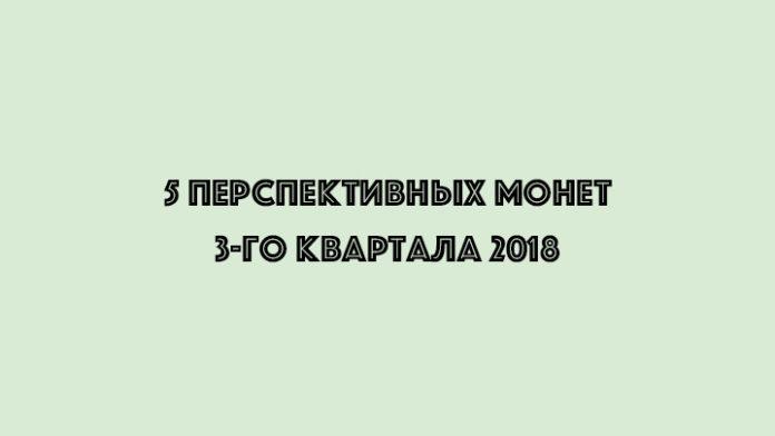 5-perspektivnih-monet-3-kvartala-2018