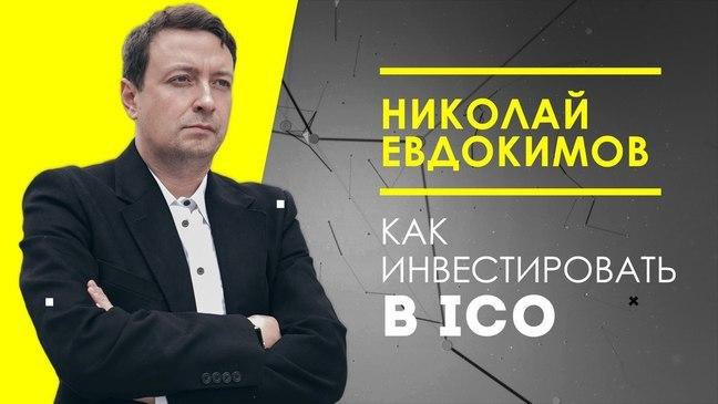 nikolay-evdokimov